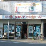 茨城県古河市の古本屋さん。