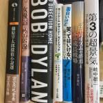 文芸書・ビジネス書など59冊を買取。