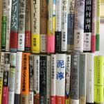 文芸書・専門書など62冊を買取。
