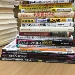 スポーツ・ソフトウェア関連本を49冊買取。