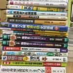 地理・世界史・英検・電験3種などの関連本を33冊買取。