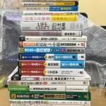 公務員試験対策書、エッセイなど28冊を買取。