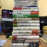 古代史、日本史関連書を41冊買取。
