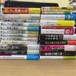 食文化研究書、文芸書など40冊を買取