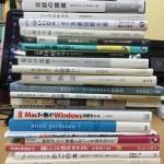 暮らし、ダイエット、建築関連書など48冊を買取