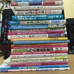 ヘルスケア関連書、雑学などの本を30冊買取