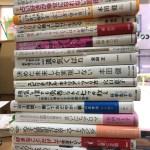 自己啓発本、教育関連本など66冊を買取