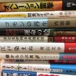 小説、エッセイなど38冊を買取