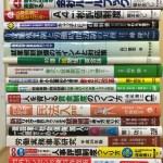 ビジネス書、法律関連書など55冊を買取