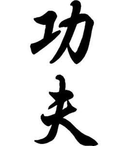 kungfu_ideogrammes
