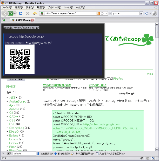 Ubiquity qrcode command screenshot