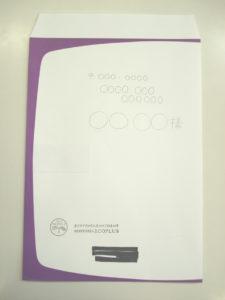 「エコスタンプ」を使った封筒の再利用例