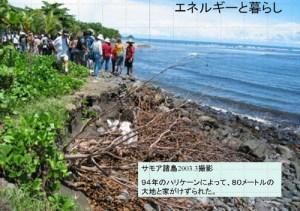 プレゼンテーションのはじまり。サモア諸島で撮影された、ハリケーンの影響を伝える写真
