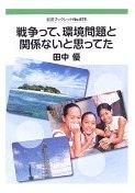 田中優さんの最新刊。書店では売り切れ、増刷中とのこと。手持ちの本を販売していただき、受講生が全て買い切ってしまいました。