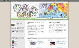 地球市民アワードプログラムのサイト