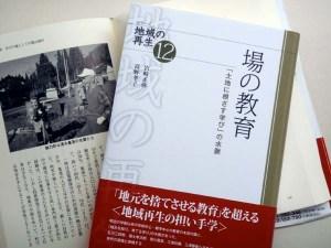 9月に発刊された「場の教育」。第2部の高野孝子部分には南魚沼での実践例が豊富に紹介されている。