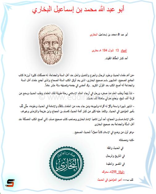 مشروع شخصيات من علماء العصر العباسي لغة عربية سنة ثانية ثانوي