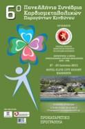 6ο Πανελλήνιο Συνέδριο Καρδιομεταβολικών Παραγόντων Κινδύνου