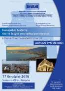 Εκπαιδευτικό Σεμινάριο ΕΔΕ - (17/10/2015, Καλαμάτα)