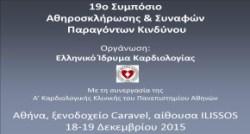19ο Συμπόσιο Αθηροσκλήρωσης & Συναφών Παραγόντων Κινδύνου
