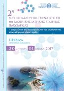 2η Μετεκπαιδευτική Συνάντηση ΕΙΕΠ στην Πρέβεζα, 30/6/2017 - 1/7/2017
