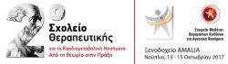 2ο Σχολείο Θεραπευτικής για τα Καρδιομεταβολικά Νοσήματα (13-15/10/2017, Ναύπλιο)