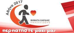 ''Βήματα καρδιάς - ανάσες ζωής'' - (Κυριακή 1η Οκτωβρίου 2017, 11:00 π.μ)