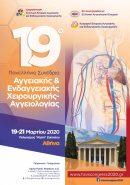 Πανελλήνιο Συνέδριο Αγγειακής & Ενδαγγειακής Χειρουργικής - Αγγειολογίας