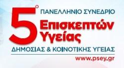 5ο Πανελλήνιο Συνέδριο Επισκεπτών Υγείας