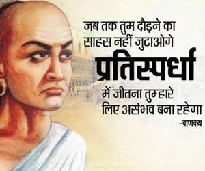 Chankya About Victory