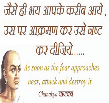 Chankya Book