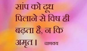 Chankya On Life