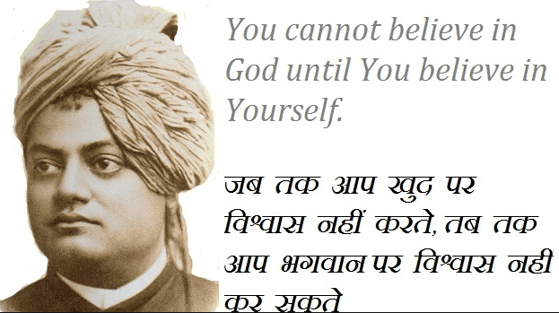 Swami Vivekanand Thought