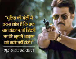 Shoot out at wadala movie dialogues