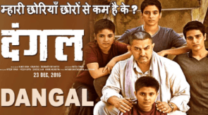 Dangal Movie Full Collection and Update