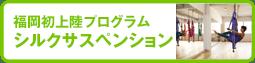 福岡初上陸 シルクサスペンション