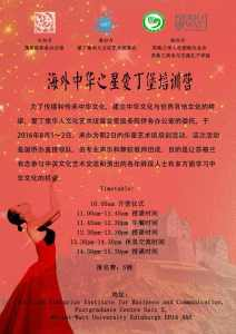 Chinese Singing and Dancing Summer Camp