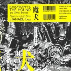 """""""EL SABUESO Y OTRAS HISTORIAS DE H. P. LOVECRAFT"""" Ilustración completa de la sobrecubierta japonesa."""