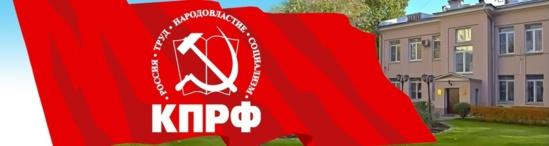 Etat des lieux du Parti Communiste de la Fédération de Russie à la veille de son 17ème congrès