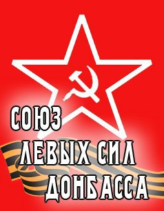 Les communistes de Lugansk et du Donbass en lutte contre le génocide social de Porochenko