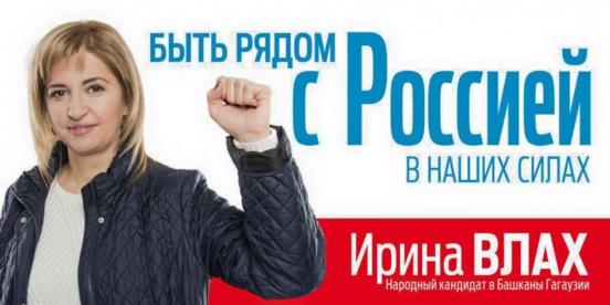 La communiste Irina Vlah élue à la tête de la Gagaouzie (Moldavie)