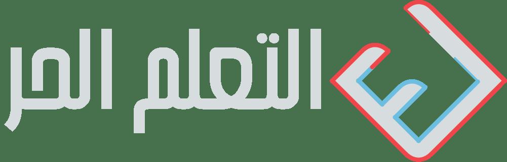 التعلم الحر - EDLibre