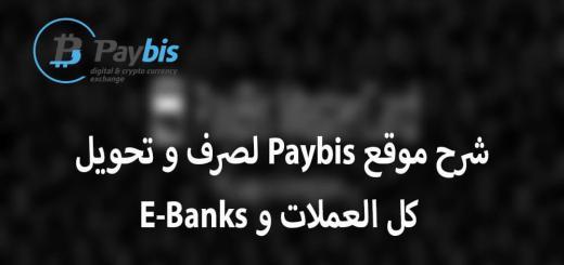 شرح موقع Paybis لصرف و تحويل كل العملات و E-Banks