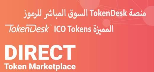 منصة TokenDesk السوق المباشر للرموز المميزة ICO Tokens