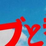 中井庸友監督作品 映画「ハブと拳骨」