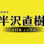 TBS日曜劇場 「半沢直樹」(宇田川さや香  出演)