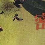 オフィスコットーネプロデュース「密会」(ヨコタシンゴ・宇田川さや香 出演)