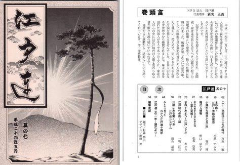 其の七(平成24年3月発行)