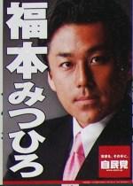 9fukumoto