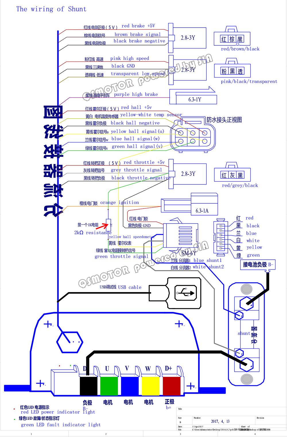 High Power Controller – Sabvoton SVMC72150   Electric Drift Trikes